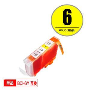 Canon(キヤノン)対応の互換インク BCI-6Y 単品(...