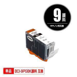 Canon(キヤノン)対応の互換インク BCI-9BK顔料 単品(関連商品 BCI-9 BCI-7e...