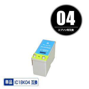 EPSON(エプソン)対応の互換インク IC1BK04 単品(関連商品 IC1BK04 IC3CL04 IC04)
