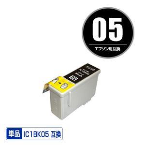 EPSON(エプソン)対応の互換インク IC1BK05 単品(関連商品 IC1BK05 IC5CL05 IC5CL06 IC05 IC06)