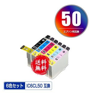 EPSON(エプソン)対応の互換インク ICBK50 ICC50 ICM50 ICY50 ICLC50 ICLM50 単品(関連商品 IC6CL50 IC50)