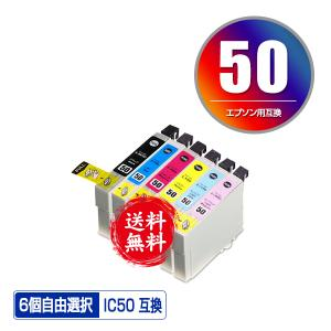 メール便送料無料 EPSON(エプソン)対応の互換インク ICBK50 ICC50 ICM50 ICY50 ICLC50 ICLM50 6色自由選択(関連商品 IC6CL50 IC50)|saitenchi