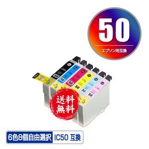 メール便送料無料 EPSON(エプソン)対応の互換インク ICBK50 ICC50 ICM50 ICY50 ICLC50 ICLM50 8色自由選択(関連商品 IC6CL50 IC50)|saitenchi