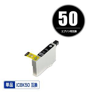 EPSON(エプソン)対応の互換インク ICBK50 単品(関連商品 IC6CL50 IC50 ICBK50 ICC50 ICM50 ICY50 ICLC50 ICLM50)