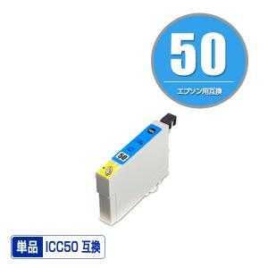 EPSON(エプソン)対応の互換インク ICC50 単品(関連商品 IC6CL50 IC50 ICBK50 ICC50 ICM50 ICY50 ICLC50 ICLM50)