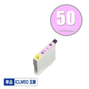 EPSON(エプソン)対応の互換インク ICLM50 単品(関連商品 IC6CL50 IC50 ICBK50 ICC50 ICM50 ICY50 ICLC50 ICLM50)