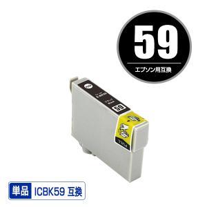 EPSON(エプソン)対応の互換インク ICBK59 単品(関連商品 IC4CL59 IC59 ICBK59 ICC59 ICM59 ICY59)