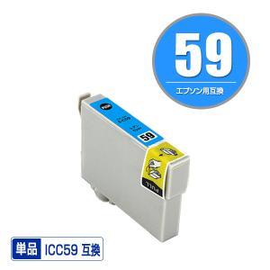 EPSON(エプソン)対応の互換インク ICC59 単品(関連商品 IC4CL59 IC59 ICBK59 ICC59 ICM59 ICY59)