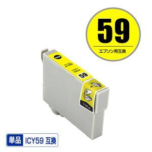 EPSON(エプソン)対応の互換インク ICY59 単品(関連商品 IC4CL59 IC59 ICBK59 ICC59 ICM59 ICY59)