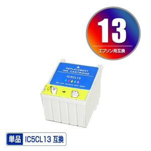 EPSON(エプソン)対応の互換インク IC5CL13 単品(メール便不可)(関連商品 IC1BK13 IC5CL13 IC13)