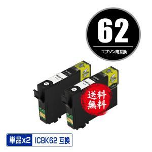 EPSON(エプソン)対応の互換インク ICBK62 ICC62 ICM62 ICY62 単品(関連商品 IC4CL62 IC4CL6162 IC61 IC62)