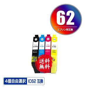 メール便送料無料 EPSON(エプソン)対応の互換インク ICBK62 ICC62 ICM62 ICY62 4色自由選択(関連商品 IC4CL62 IC4CL6162 IC61 IC62)|saitenchi