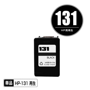 HP(ヒューレット・パッカード)対応のリサイクルインク HP131(C8765HJ) 単品(メール便不可)(関連商品 HP134(C9363HJ) HP135(C8766HJ))