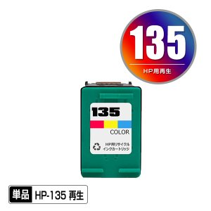 HP対応のリサイクルインク HP135(C8766HJ) 単品(メール便不可)(関連商品 HP129(C9364HJ) HP130(C8767HJ) HP131(C8765HJ) HP132(C9362HJ))