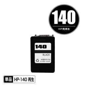 HP(ヒューレット・パッカード)対応のリサイクルインク HP140(CB335HJ) 単品(メール便不可)(関連商品 HP141(CB337HJ) HP140XL(CB336HJ) HP141XL(CB338HJ)