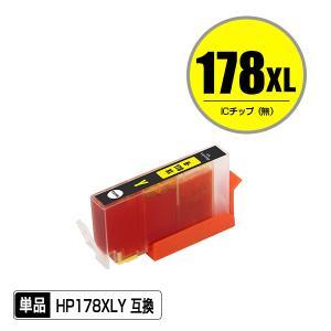 即納!1年安心保証!  対応インク型番 HP178XLイエロー(CB325HJ)  対応機種 Des...
