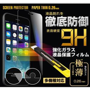 メール便送料無料 強化ガラスフィルム 保護フィルム エクスペリア Xperia Z1 Xperia Z2 XperiaZ3 XperiaZ3 Compact XperiaZ4 XperiaZ5 Compact XperiaZ5 Premium