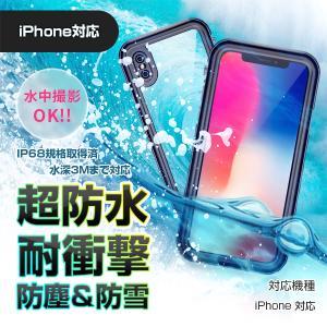 機種対応 iPhoneXS iPhoneX iPhone8 Plus iPhone8  検索用キーワ...