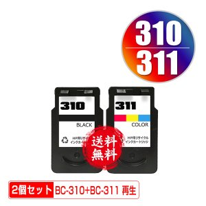 宅配便送料無料 Canon(キヤノン)対応のリサイクルインク...