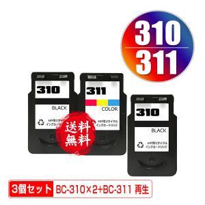 宅配便送料無料 Canon(キヤノン)対応のリサイクルインク BC-310 BC-311 お得な3個セット(残量表示機能付)(メール便不可)(関連商品 BC-310 BC-311)|saitenchi