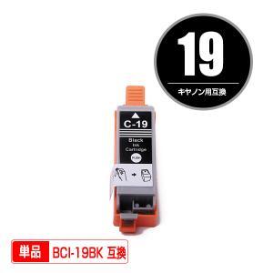 Canon(キヤノン)対応の互換インク BCI-...の商品画像