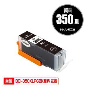 Canon対応の互換インク BCI-350XLPGBK顔料 単品(関連商品 BCI-350XL BCI-351XL BCI-351XLBK BCI-351XLC BCI-351XLM BCI-351XLY BCI-351XLGY)