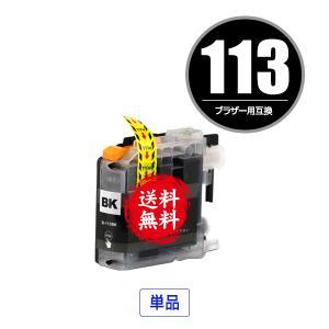 メール便送料無料 brother対応の互換インク LC113BK 単品(関連商品 LC119 LC115 LC117 LC119/115-4PK LC117/115-4PK LC113-4PK LC119BK LC117BK LC115C)