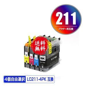 メール便送料無料 brother対応の互換インク LC211BK LC211C LC211M LC211Y 4色自由選択(関連商品 LC211-4PK LC211)