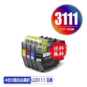 LC3111 4色5個自由選択 ブラザー 互換インク インクカートリッジ 送料無料 (LC3111-...