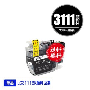 LC3111BK ブラック 顔料 単品 ブラザー 互換インク インクカートリッジ 送料無料 (LC3...