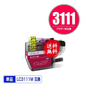 LC3111M マゼンタ 単品 ブラザー 互換インク インクカートリッジ 送料無料 (LC3111 ...