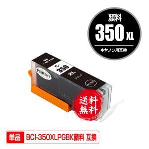 メール便送料無料 Canon対応の互換インク BCI-350XLPGBK顔料 単品(関連商品 BCI-350XL BCI-351XL BCI-351XLBK BCI-351XLC BCI-351XLM BCI-351XLY BCI-351XLGY)