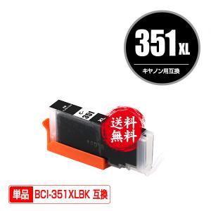 メール便送料無料 Canon対応の互換インク BCI-351XLBK 単品(関連商品 BCI-350XL BCI-351XL BCI-351XLBK BCI-351XLC BCI-351XLM BCI-351XLY BCI-351XLGY)