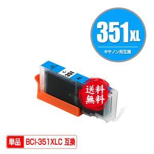 メール便送料無料 Canon対応の互換インク BCI-351XLC 単品(関連商品 BCI-350XL BCI-351XL BCI-351XLBK BCI-351XLC BCI-351XLM BCI-351XLY BCI-351XLGY)