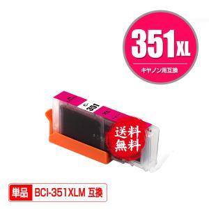 メール便送料無料 Canon対応の互換インク BCI-351XLM 単品(関連商品 BCI-350XL BCI-351XL BCI-351XLBK BCI-351XLC BCI-351XLM BCI-351XLY BCI-351XLGY)