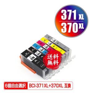 メール便送料無料 Canon対応の互換インク BCI-370XLBK BCI-371XLBK BCI-371XLC BCI-371XLM BCI-371XLY BCI-371XLGY 6色自由選択|saitenchi