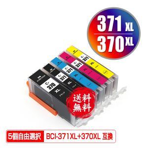メール便送料無料 Canon対応の互換インク BCI-370XLBK BCI-371XLBK BCI-371XLC BCI-371XLM BCI-371XLY 5色自由選択(関連商品 BCI-371XL+370XL/5MP|saitenchi