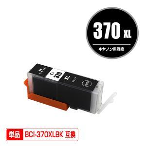 Canon(キヤノン)対応の互換インク BCI-370XLBK 単品(関連商品 BCI-370XL BCI-371XLBK BCI-371XLC BCI-371XLM BCI-371XLY BCI-371XLGY BCI370XL BCI371XL)|saitenchi
