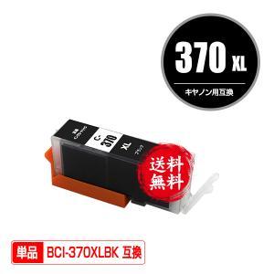 メール便送料無料 Canon対応の互換インク BCI-370XLBK 単品(関連商品 BCI-371XLBK BCI-371XLC BCI-371XLM BCI-371XLY BCI-371XLGY BCI370XL BCI371XL)|saitenchi