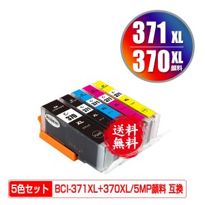 メール便送料無料 Canon対応の互換インク BCI-370XLPGBK顔料 BCI-371XLBK BCI-371XLC BCI-371XLM BCI-371XLY 5色セット(関連商品 BCI-371XL+370XL/5MP)