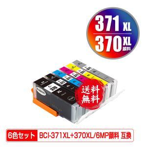 メール便送料無料 Canon対応の互換インク BCI-370XLPGBK顔料 BCI-371XLBK BCI-371XLC BCI-371XLM BCI-371XLY BCI-371XLGY 6色セット|saitenchi