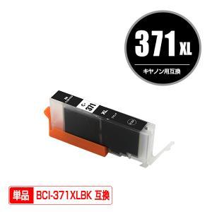 Canon(キヤノン)対応の互換インク BCI-371XLBK 単品(関連商品 BCI-370XLBK BCI-371XL BCI-371XLC BCI-371XLM BCI-371XLY BCI-371XLGY BCI370XL BCI371XL)
