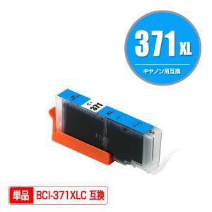Canon(キヤノン)対応の互換インク BCI-371XLC 単品(関連商品 BCI-370XLBK BCI-371XL BCI-371XLBK BCI-371XLM BCI-371XLY BCI-371XLGY BCI370XL BCI371XL)