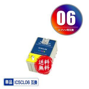 宅配便送料無料 EPSON(エプソン)対応の互換インク IC5CL06 単品(メール便不可)(関連商品 IC1BK05 IC5CL05 IC5CL06 IC05 IC06)|saitenchi