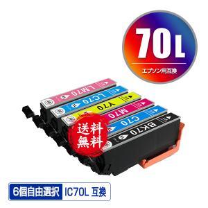 ☆新商品☆ メール便送料無料 IC70 EPSON対応の互換インク ICBK70L ICC70L ICM70L ICY70L ICLC70L ICLM70L 6色自由選択(関連商品 IC70L IC6CL70)|saitenchi