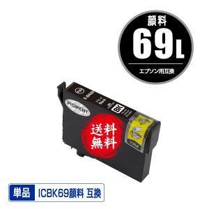 メール便送料無料 EPSON(エプソン)対応の互換インク ICBK69L顔料 単品(関連商品 IC4CL69 IC69 ICBK69L ICBK69 ICC69 ICM69 ICY69)|saitenchi