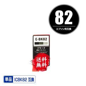 メール便送料無料 EPSON(エプソン)対応の互換インク ICBK82 単品(関連商品 IC82 ICBK82 ICCL82)|saitenchi