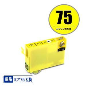EPSON(エプソン)対応の互換インク ICY75 単品(関連商品 IC4CL75 IC75 ICBK75 ICC75 ICM75 ICY75)|saitenchi