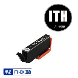 EPSON(エプソン)対応の互換インク ITH-BK 単品(関連商品 ITH-6CL ITH6CL ITHBK)