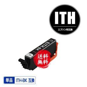 メール便送料無料 EPSON(エプソン)対応の互換インク ITH-BK 単品(関連商品 ITH-6CL ITH6CL ITHBK)|saitenchi